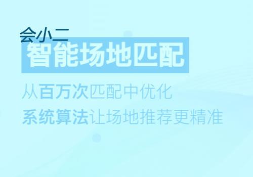 会议预订网站-东莞网站开发
