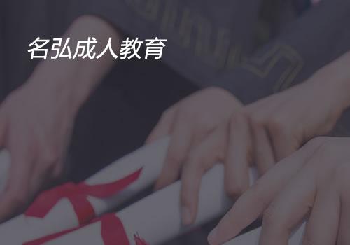 名弘成人教育-东莞网站建设