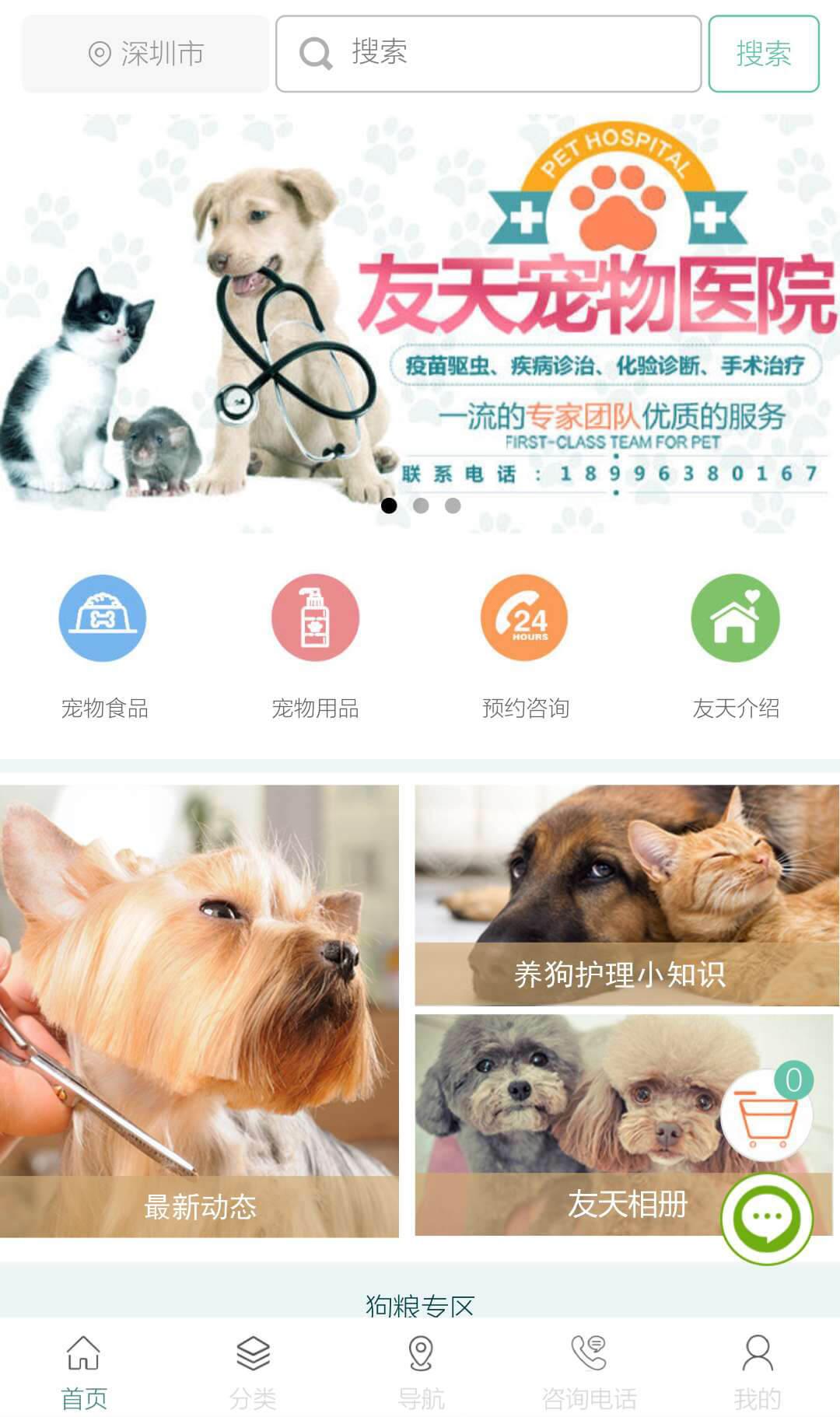 宠物医疗咨询平台小程序