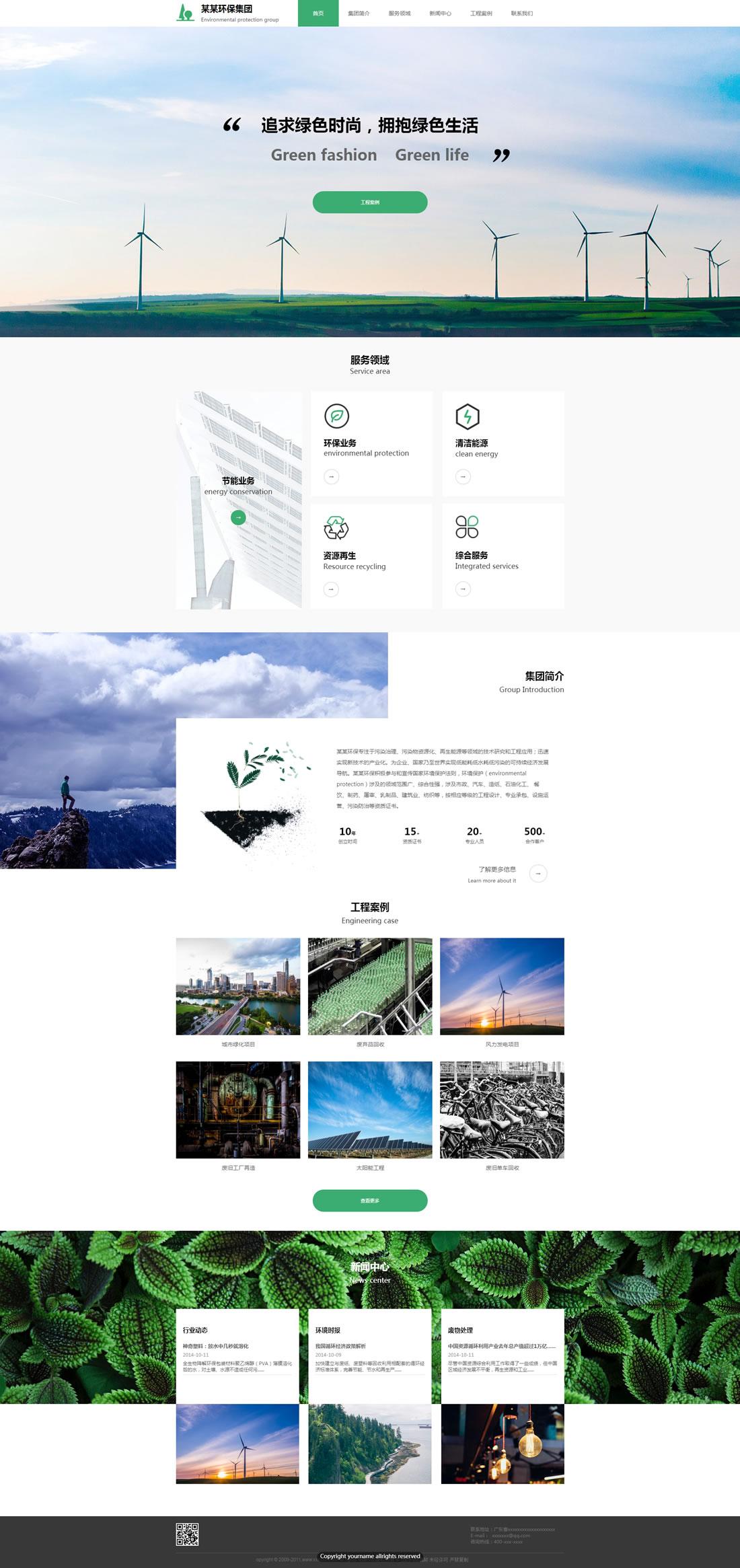 莞城攀枝花天源污水处理有限公司案例|环保|东莞网站建设方案