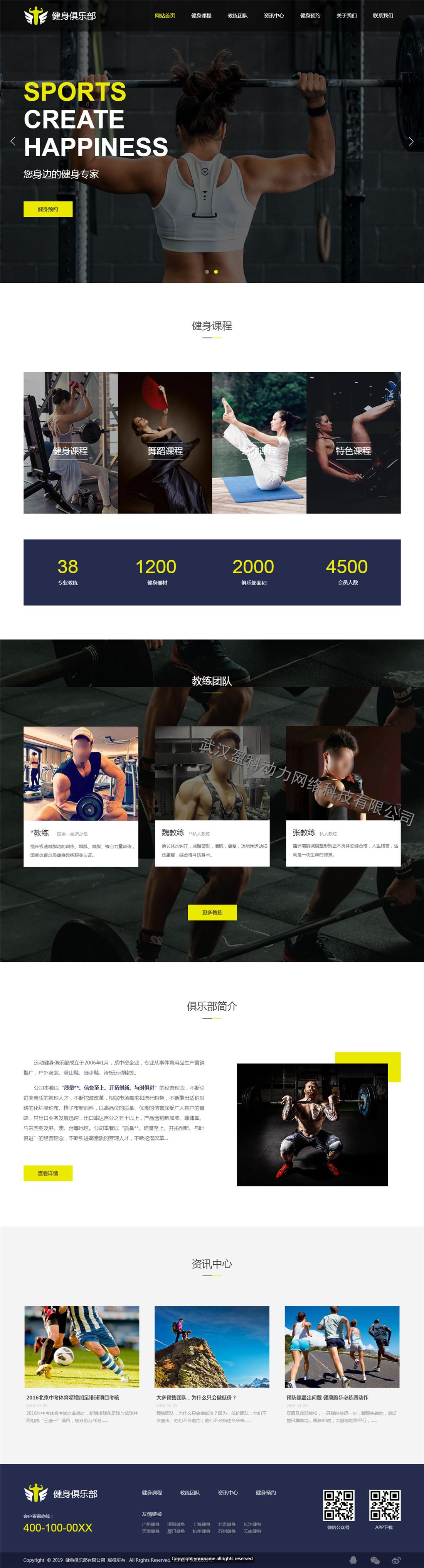 黄江俱乐部案例-东莞网页制作公司有哪些