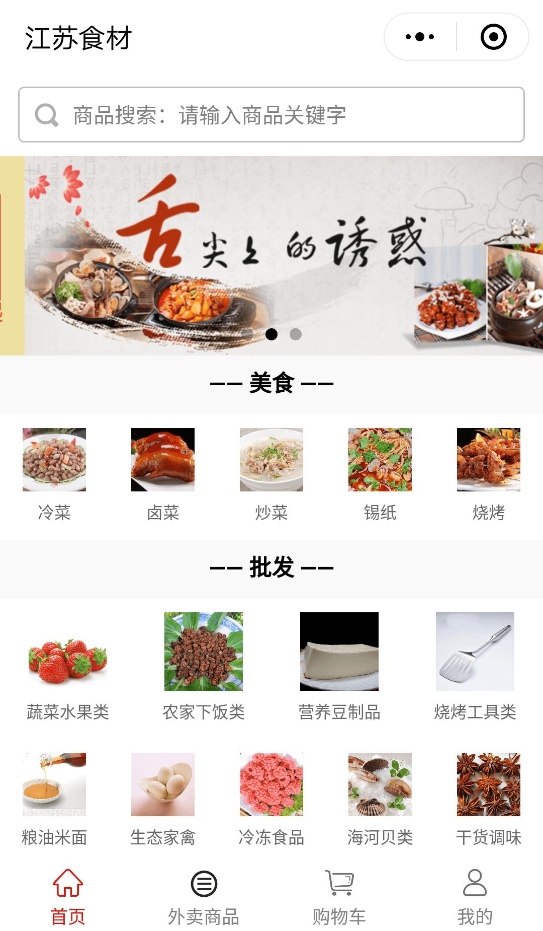 微信小程序定制开发案例-特色美食