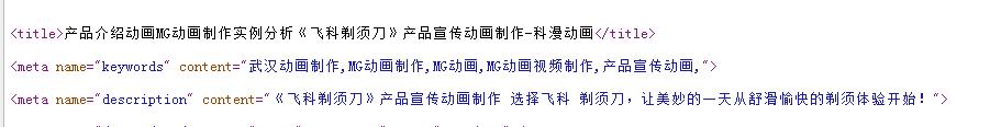 SDCMS详情页标题和描述的调用结果