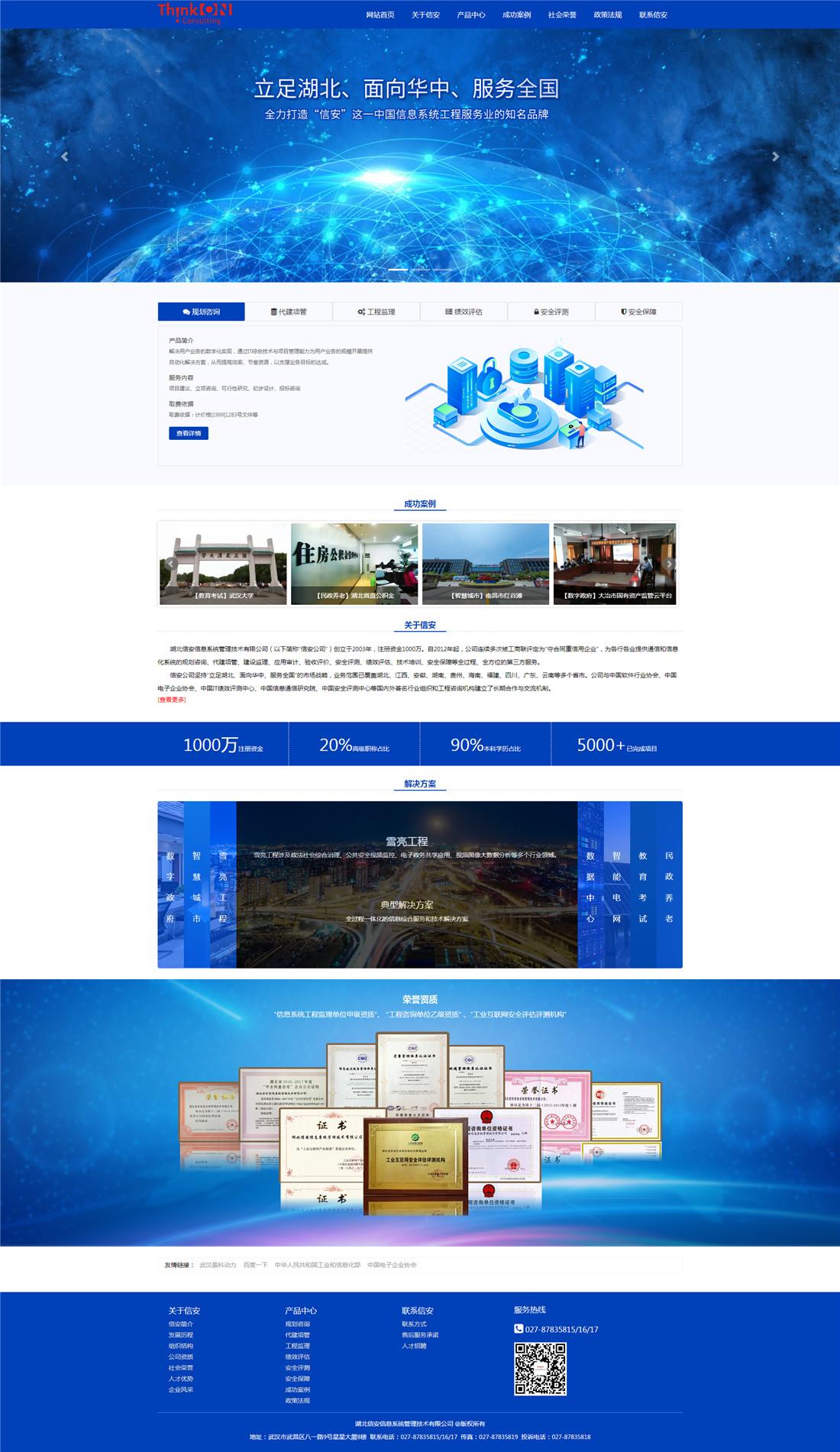 东莞市信息系统管理技术有限公司全响应式网站制作案例